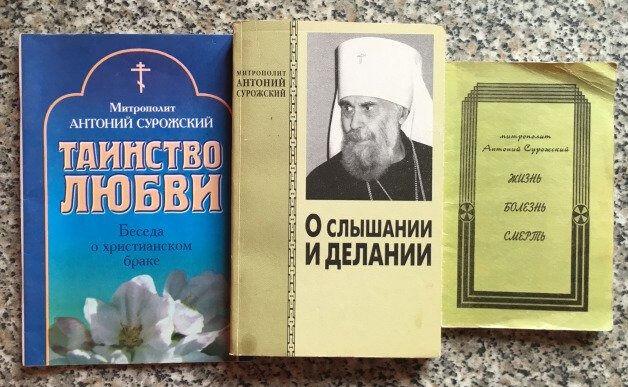 книга человек перед богом