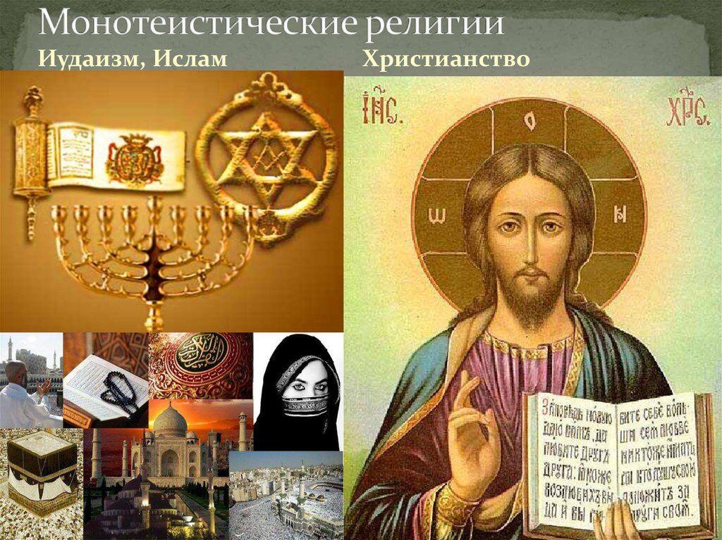 религии откровения