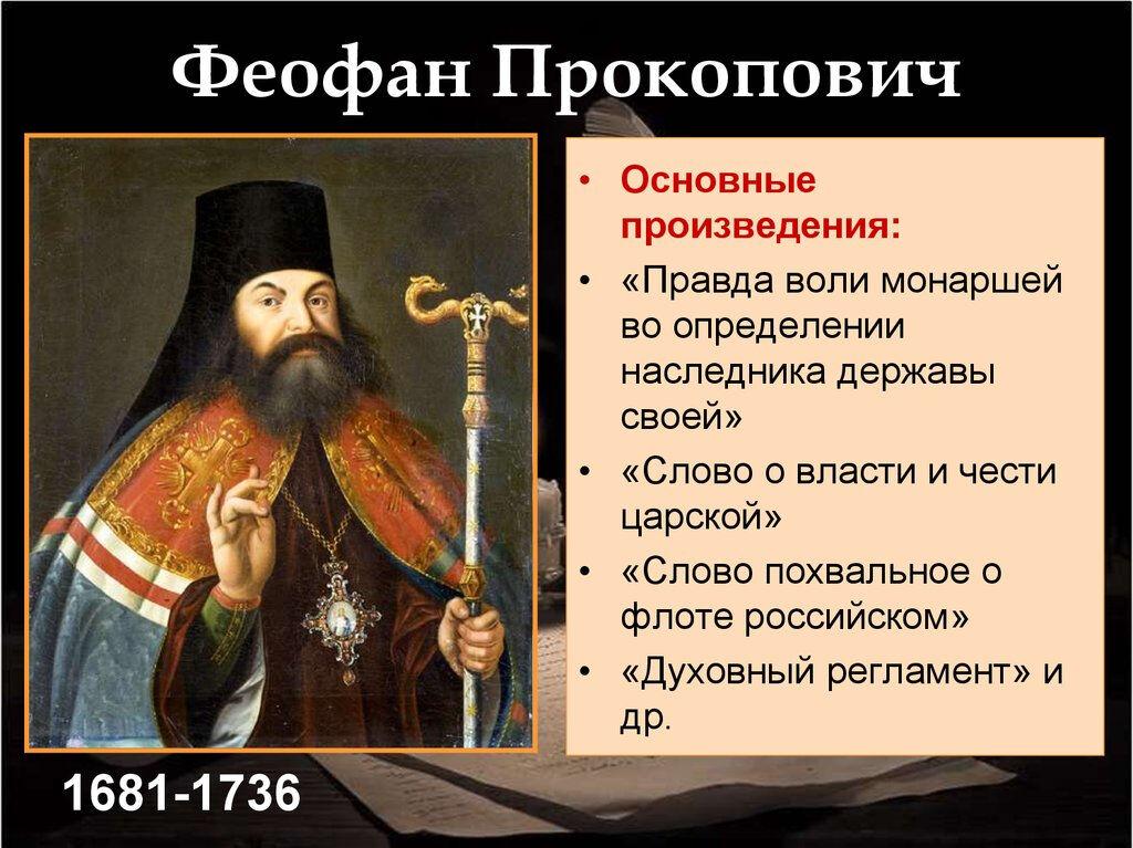 духовный регламент