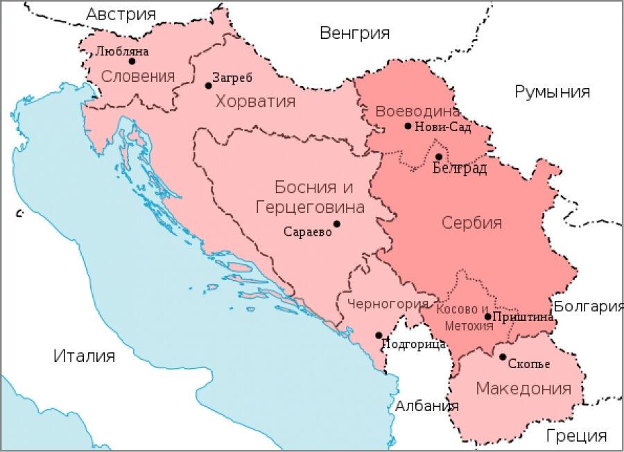 югославия 1989