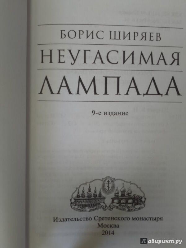 Б ШИРЯЕВ НЕУГАСИМАЯ ЛАМПАДА СКАЧАТЬ БЕСПЛАТНО
