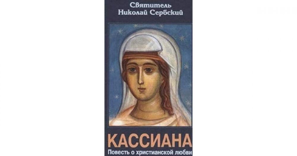 Кассиана, или Повесть о христианской любви by Nikolaj Velimirović