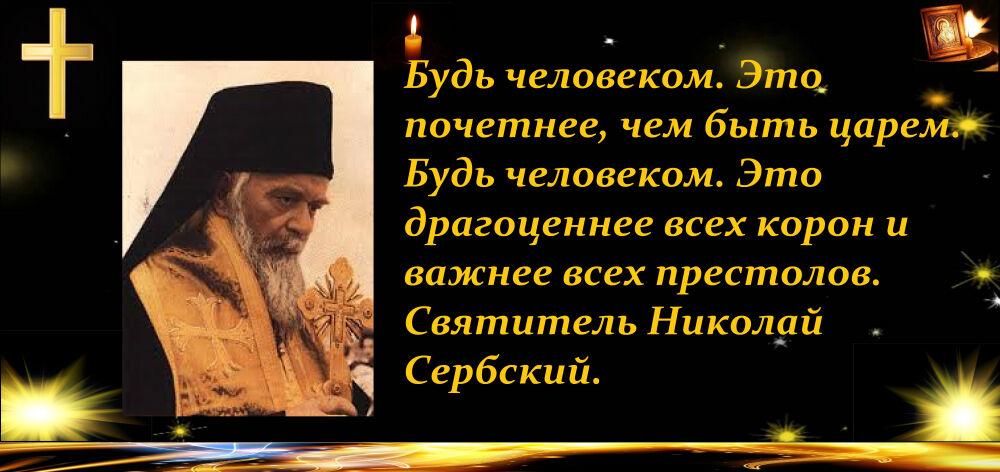молитва николая сербского о врагах