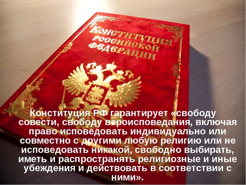 закон о религии рф