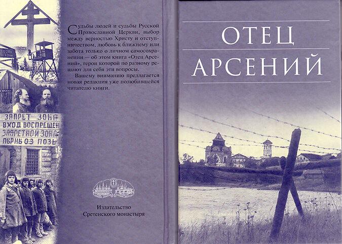 отец арсений книга