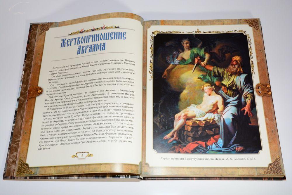 Большая книга мудрости. Библейские притчи, — купить (заказать) книгу ...
