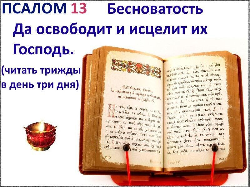 псалом 13