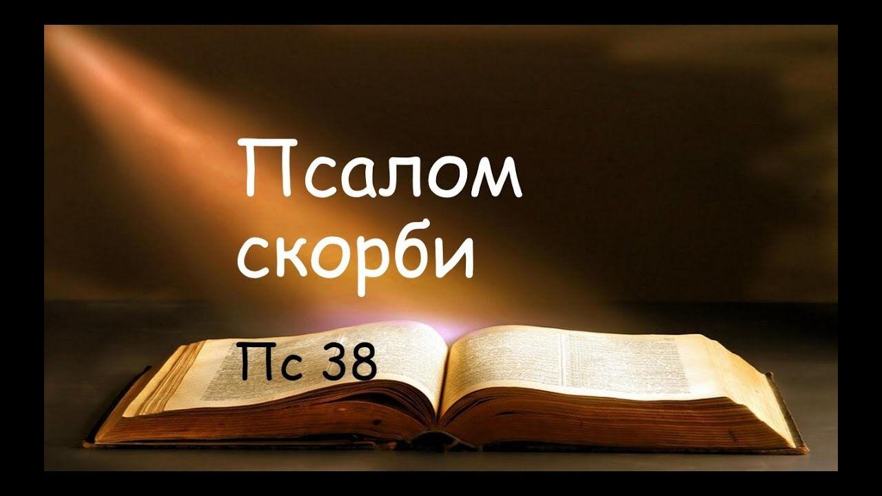 псалом 38