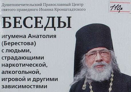 Душепопечительский Православный Центр Св. прав. Иоанна ...
