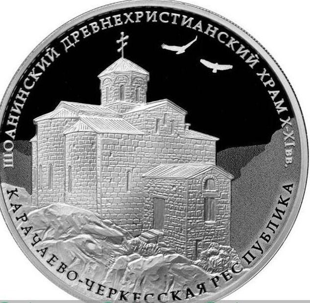 Цена монеты 3 рубля 2016 года ММД proof, Шоанинский храм: стоимость ...