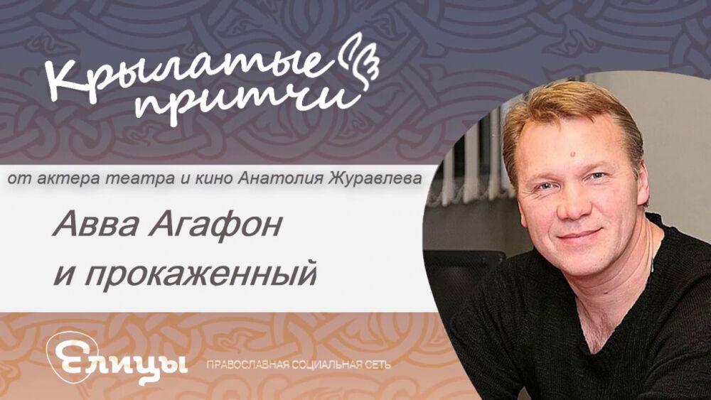 Авва Агафон и прокаженный - Анатолий Журавлев - Крылатые притчи ...