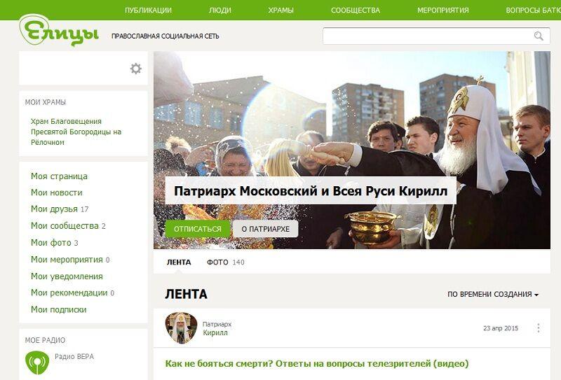 Патриарх открыл страницу в православной сети «Елицы» | Протоинфо