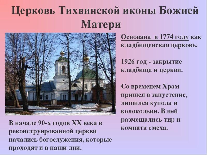 православные татары