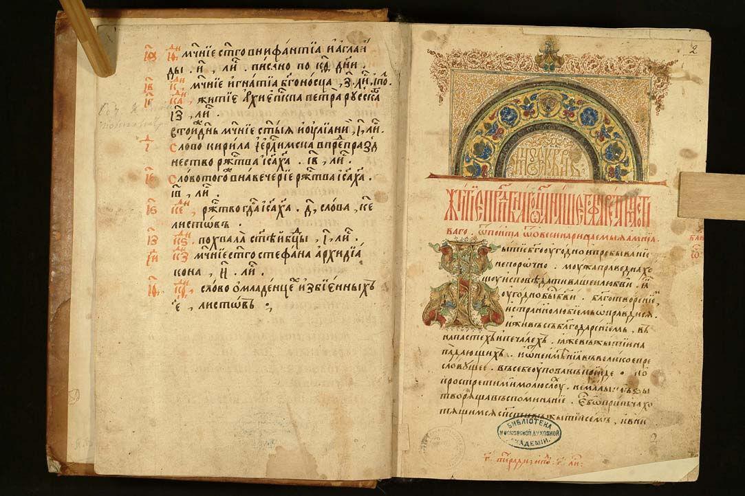 великие четьи минеи митрополита макария