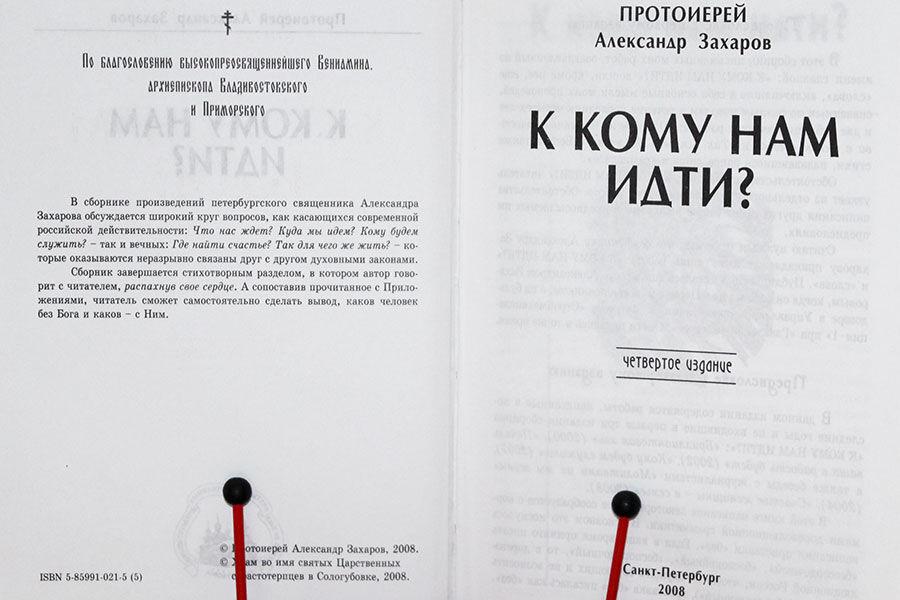 книги священника александра захарова