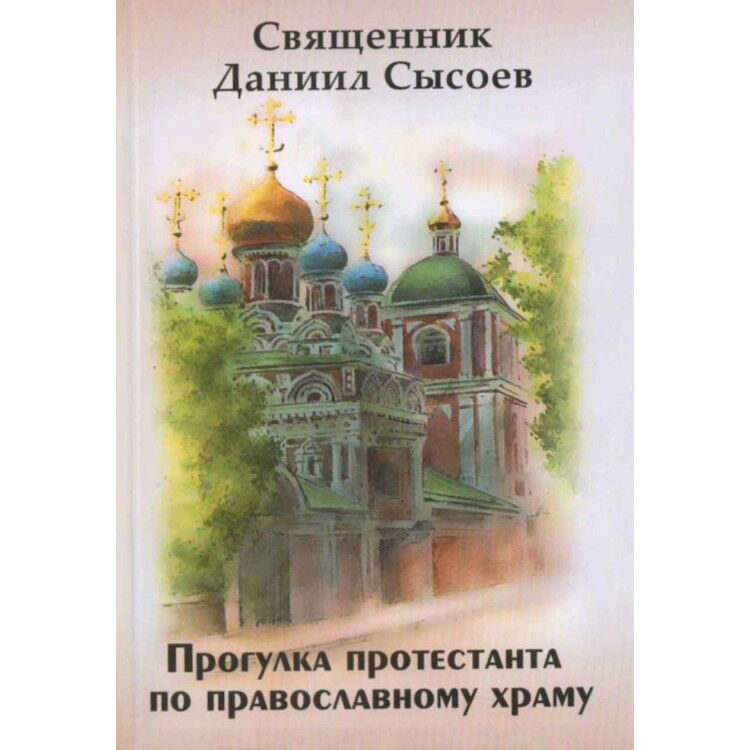 Прогулка протестанта по православному храму. Свящ. Даниил Сысоев. 89 ...