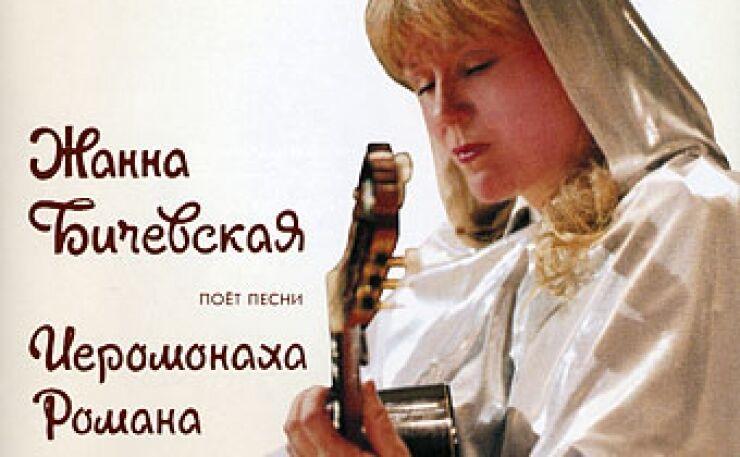 Поет песни Иеромонаха Романа. / Союз