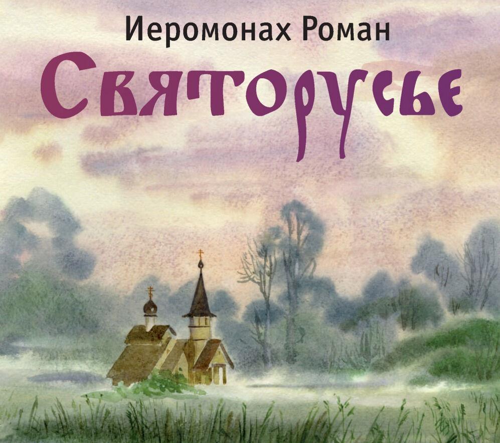 иеромонах Роман (Матюшин-Правдин) скачать книги бесплатно, книги ...