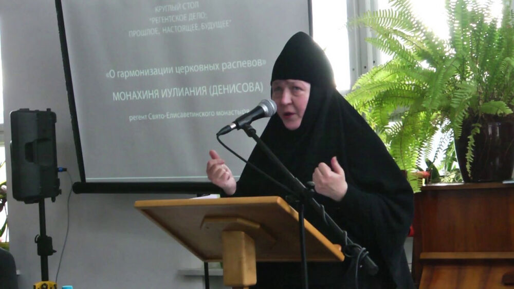монахиня иулиания
