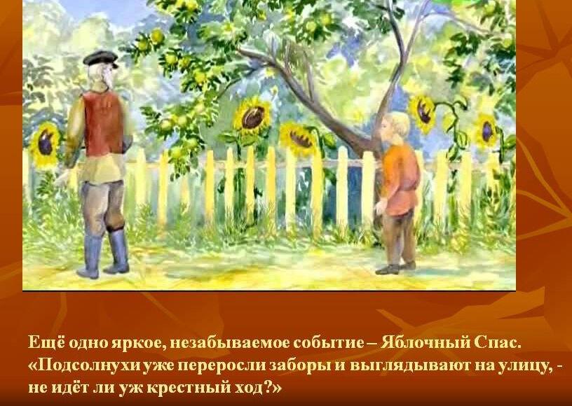 рассказ яблочный спас