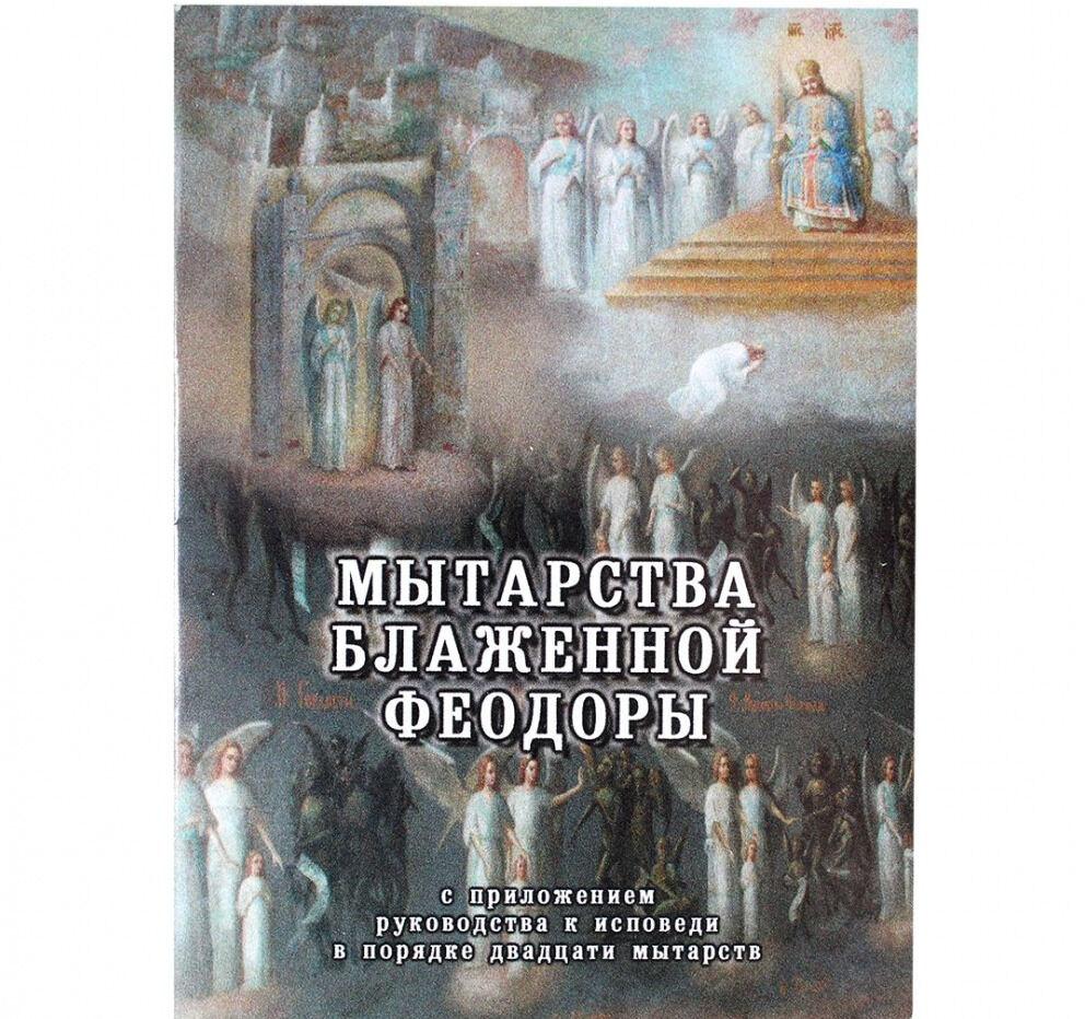 Мытарства блаженной Феодоры Основы православия и Закон Божий 8.00 грн