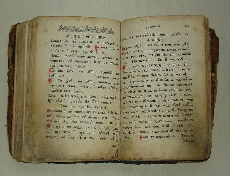 Церковная книга на старославянском языке