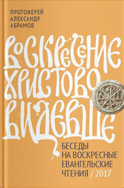 протоиерей александр абрамов. книги