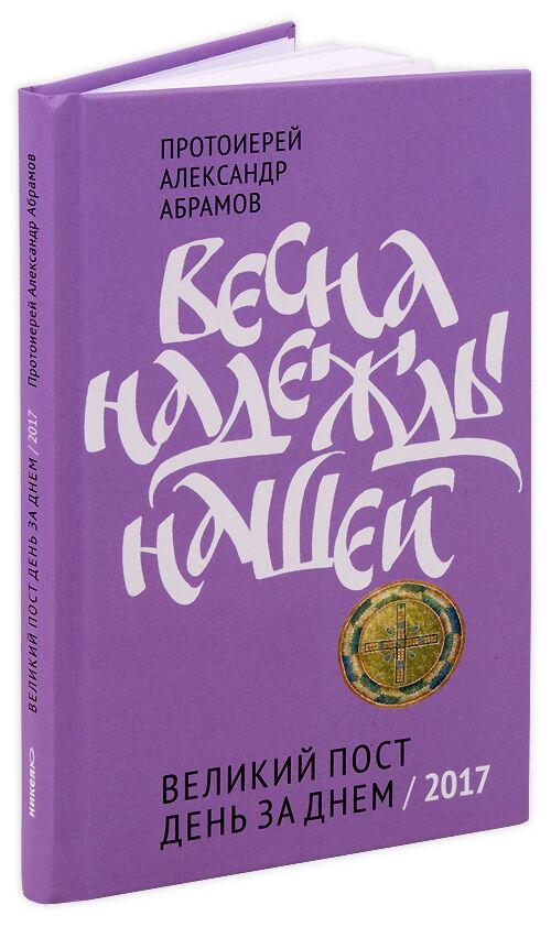 Весна надежды нашей. Протоиерей Александр Абрамов