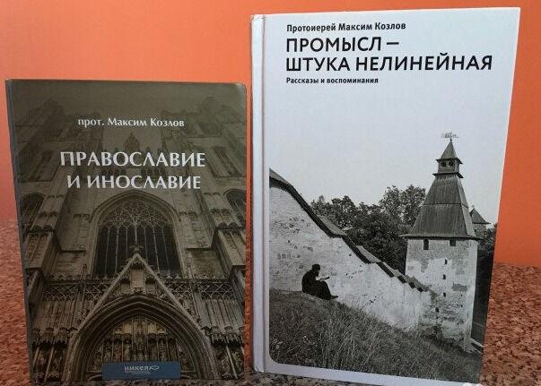 Протоиерей Максим Козлов: Промысл-штука нелинейная купить в Москве ...