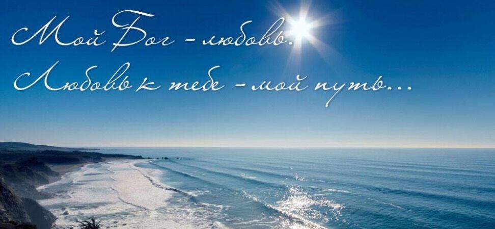 Мой бог – любовь. Любовь к тебе – мой путь...
