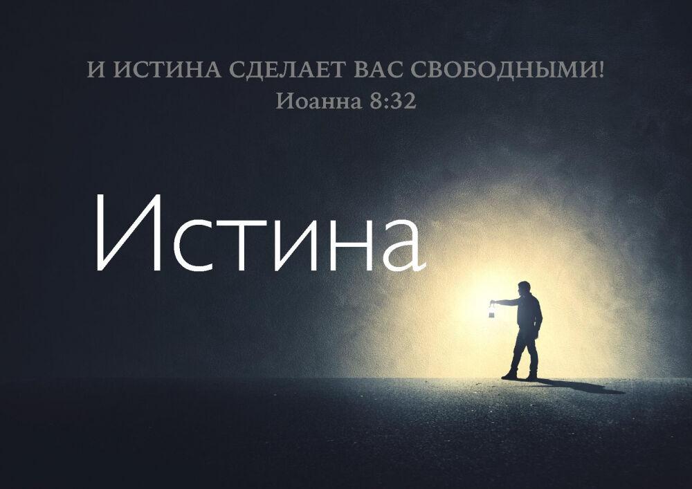 Пастор Г.Г. Барбер - Истина — Храм Христа Спасителя