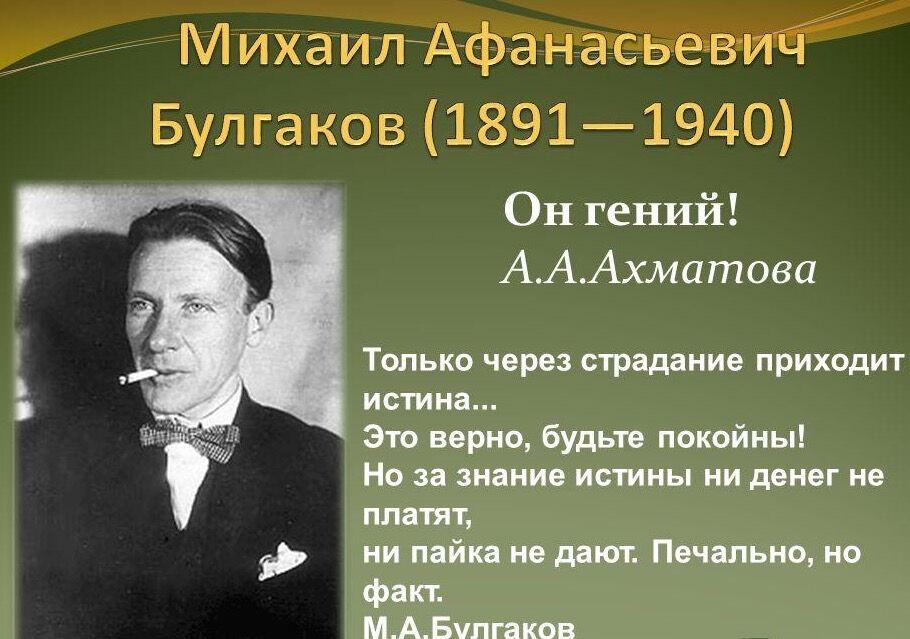 Презентация на тему: Он гений! А.А.Ахматова Только через страдание ...