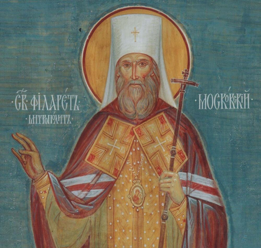150-летие преставления святителя Филарета, митрополита Московского