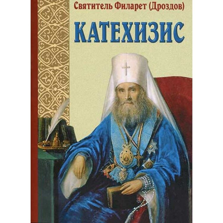 Пространный христианский Катехизис. Святитель Филарет (Дроздов). 222 ...