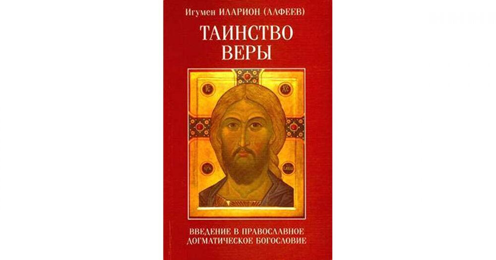 Таинство веры. Введение в православное догматическое богословие by ...