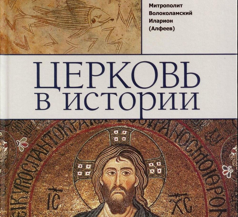Церковь в истории (9785880173419): Алфеев, Иларион (Епископ ...