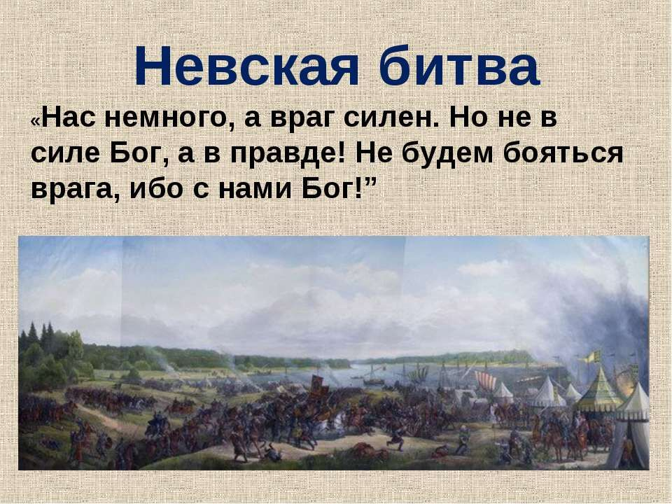 Презентация на тему Великий русский князь Александр Невский ...
