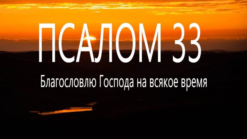 33 псалом. Поем вместе. Благословлю Господа на всякое время - YouTube