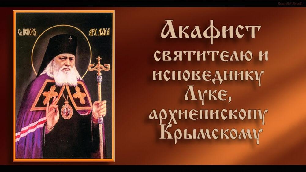 Акафист святителю Луке, исповеднику, архиепископу Крымскому( с ...
