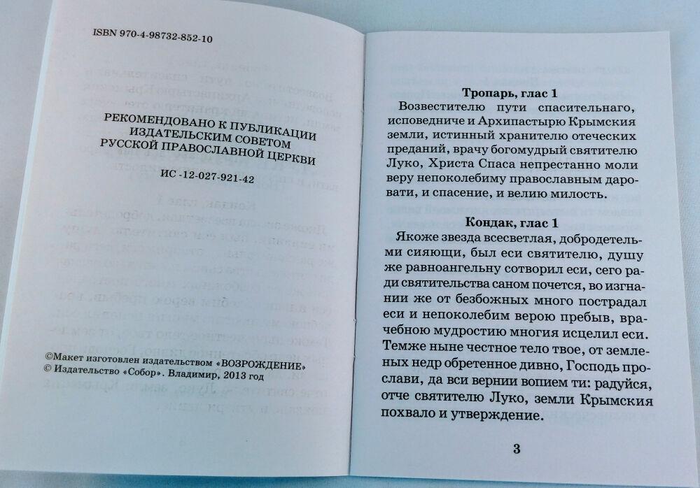 """Книга """"Акафист святителю Луке, исповеднику, архиепископу Крымскому ..."""