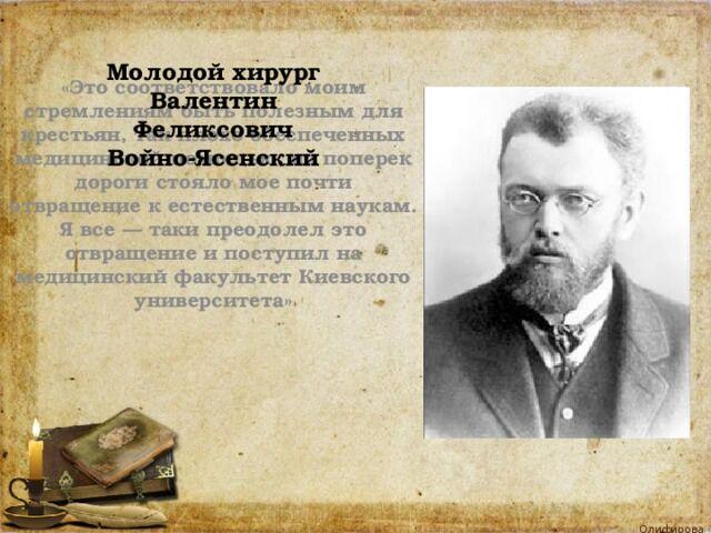 Тернистый путь святости Святитель Лука Крымский