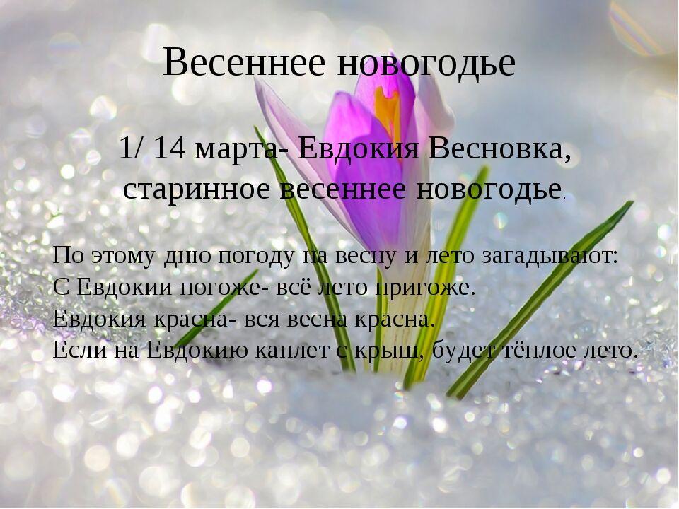 день святой евдокии (главный ключ)