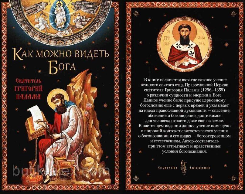 Учение святителя Григория Паламы о различии в Боге сущности и ...