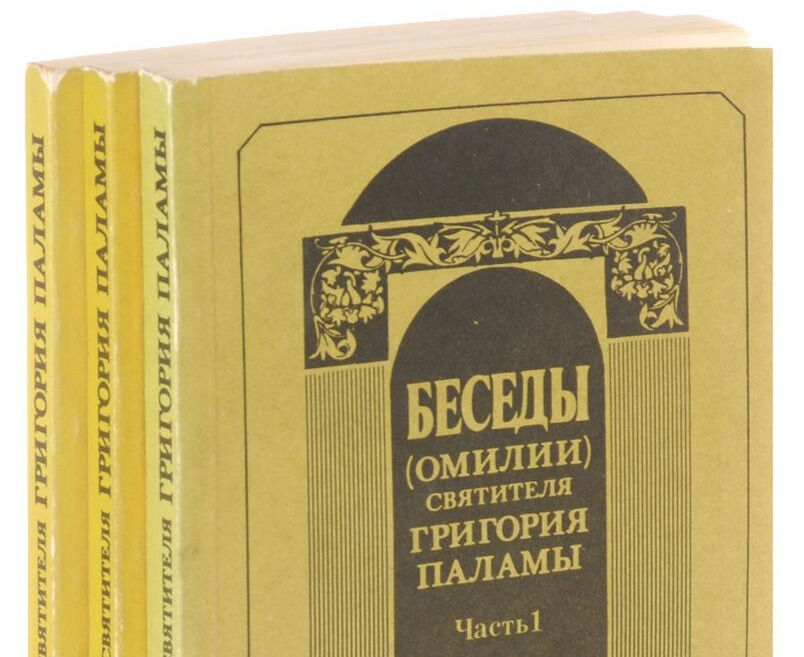 Книга «Беседы (омилии) святителя Григория Паламы (комплект из 3 книг ...