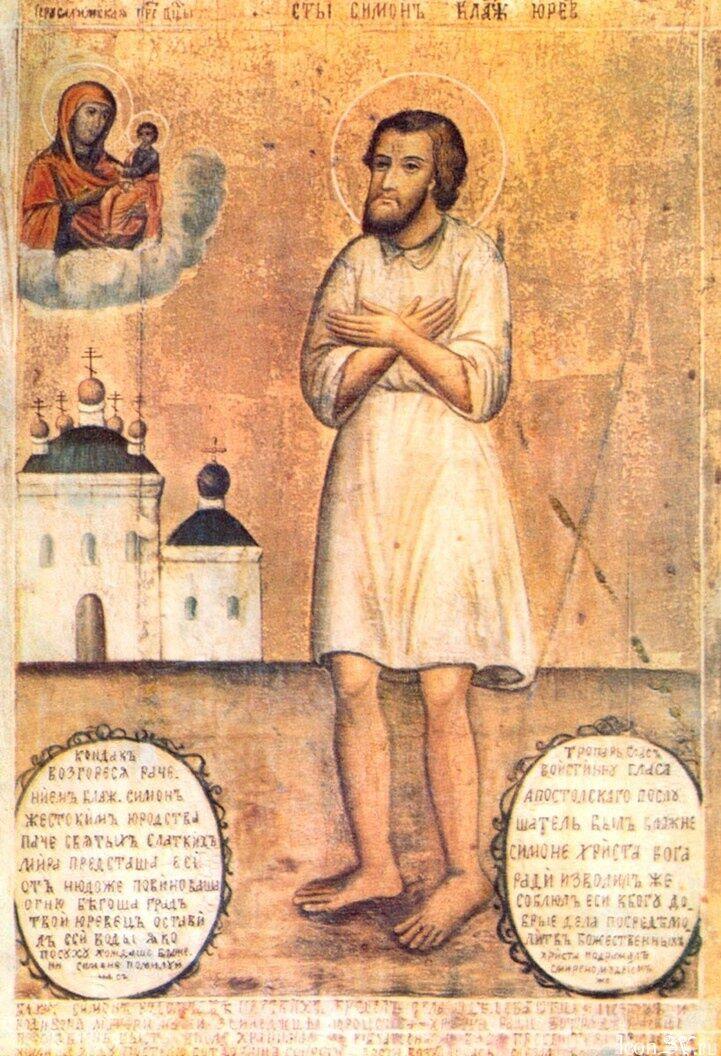 Блаженный Симон, Христа ради юродивый, Юрьевецкий / Православие.Ru