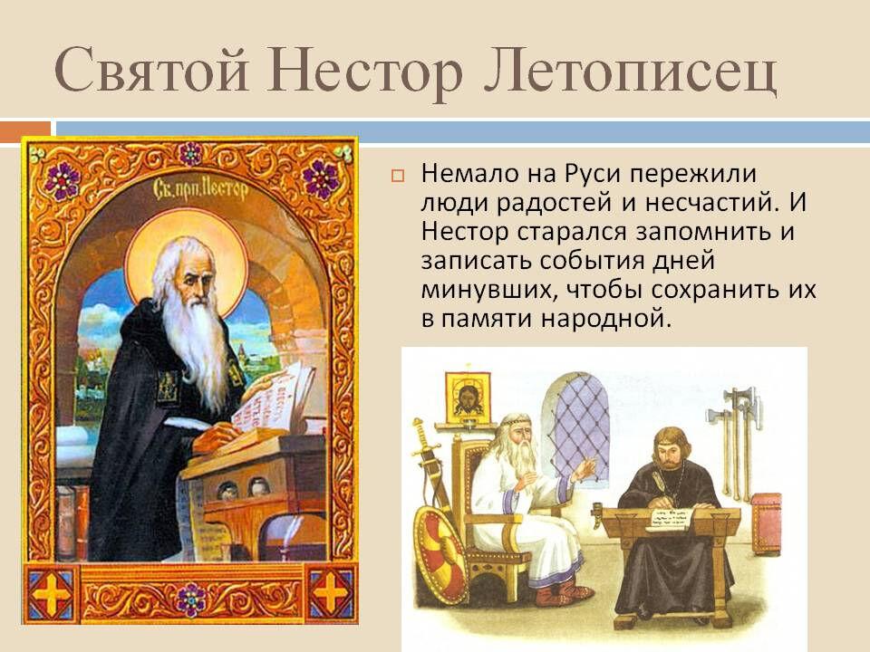 монах нестор биография 20