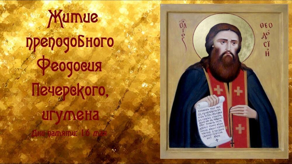 Житие преподобного Феодосия Печерского, игумена - YouTube