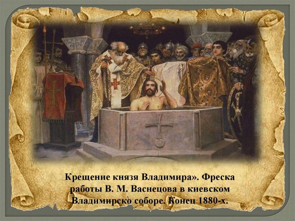 Владимир Святой. Крещение Руси. (10 класс) - online presentation