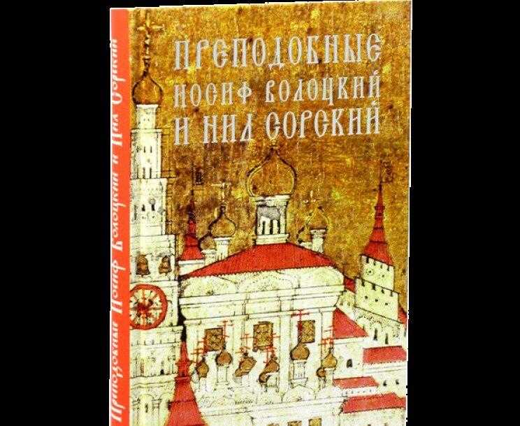 Преподобные Иосиф Волоцкий и Нил Сорский. Сборник статей. 286 стр. 7А