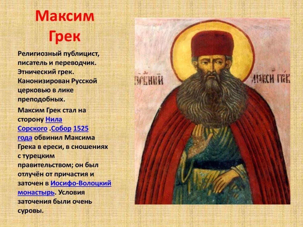 Русская культура XVI века.